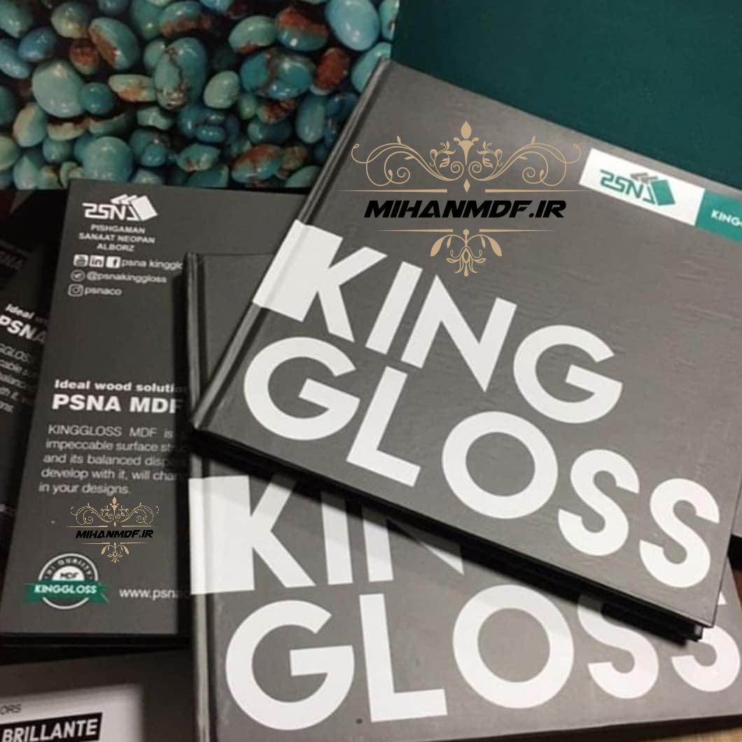 کینگ گلاس king gloss