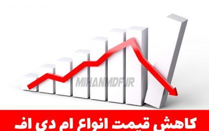 کاهش قیمت انواع ام دی اف