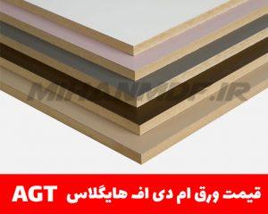 قیمت هایگلاس AGT