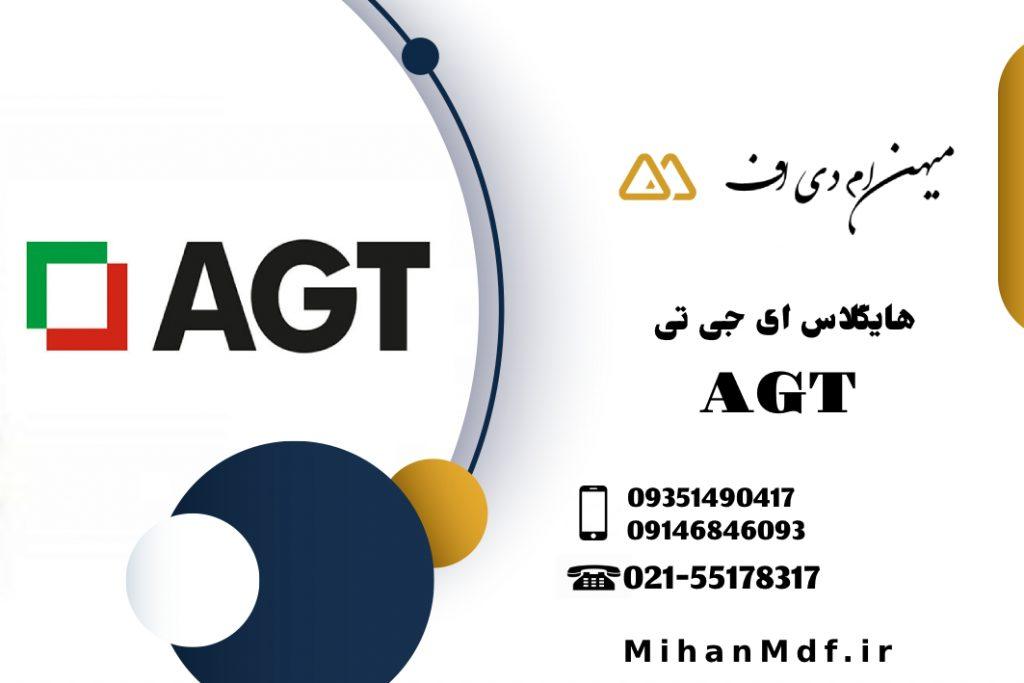خرید ورق ام دی اف هایگلاس ای جی تی (AGT)