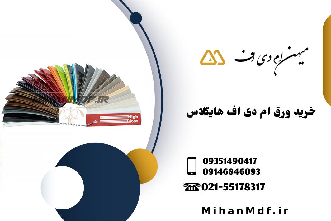 قیمت و خرید ورق هایگلاس ایرانی و خارجی
