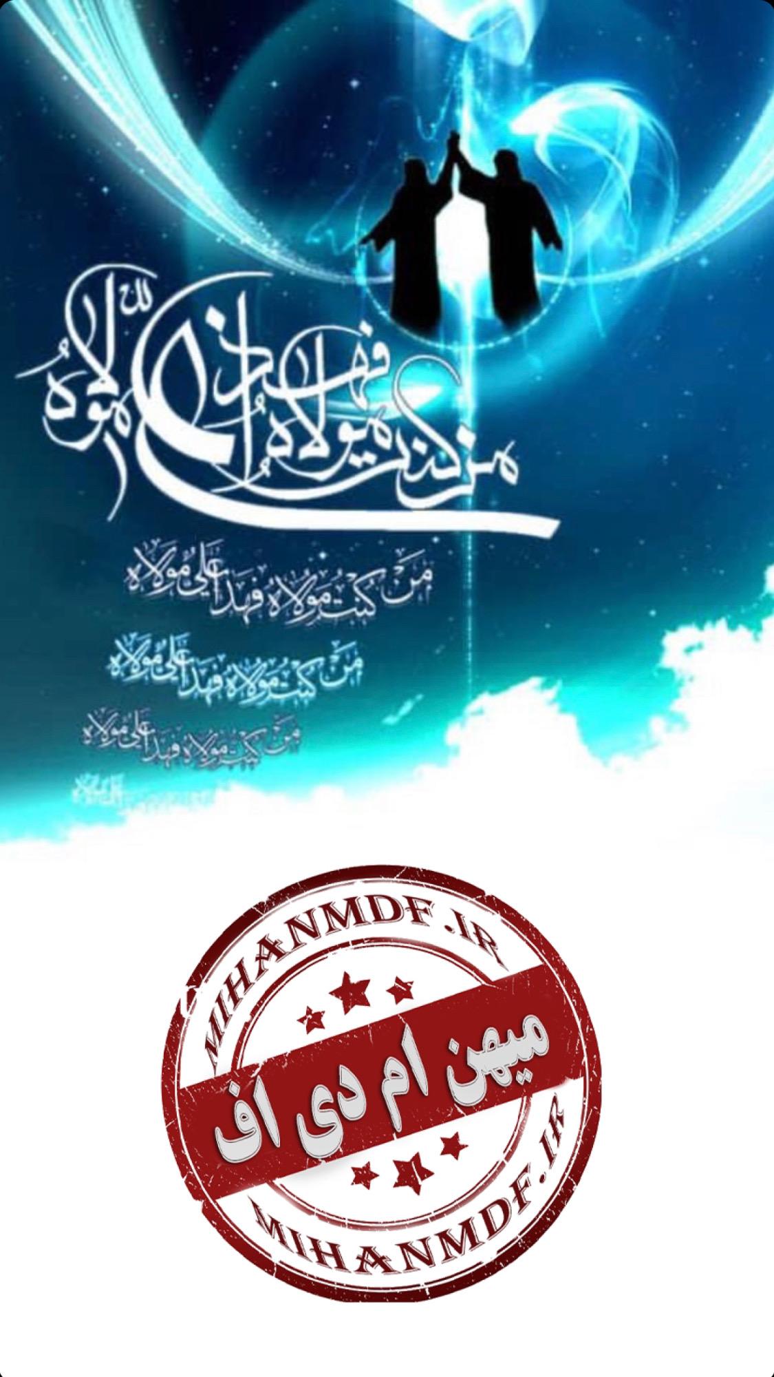 عيد غديرخم